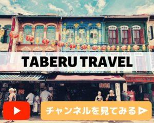 TABERU TRAVEL シンガポール グルメ動画