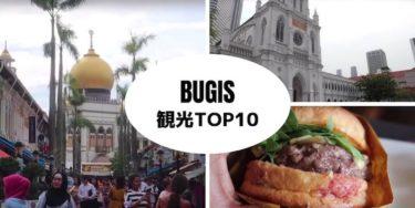 ブギスのおすすめ観光スポットTOP10