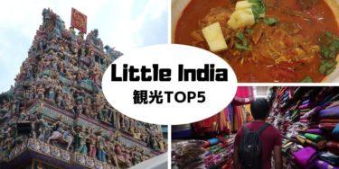 リトルインディアのおすすめ観光スポットTOP5