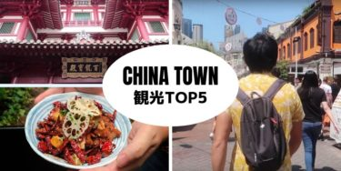 チャイナタウンのおすすめ観光スポットTOP5