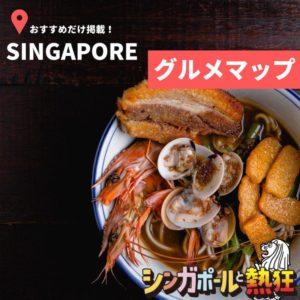 シンガポールのおすすめ&おいしいグルメマップ